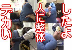 肥満と肩こりに肩甲骨はがし整体 (2)