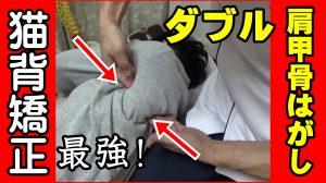 【猫背矯正 肩甲骨はがし】猫背矯正には大阪門真整体院の肩甲骨はがしが良く効きます!