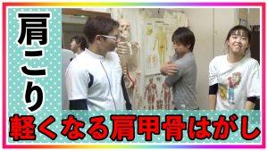 肩甲骨はがしと背中で指タッチと身長高くなる