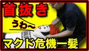 【プロレス整体】ボキボキは危険な香り!大阪門真整体院がマクドナルトに首抜き矯正