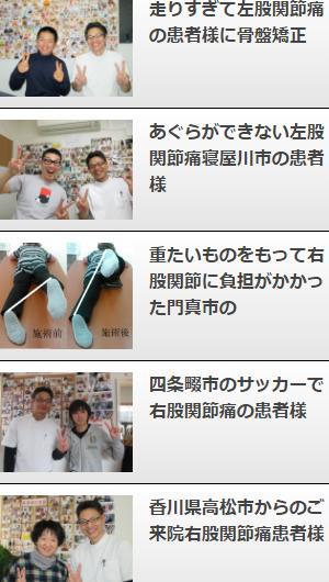 股関節痛http://kuriokaseitai.com/type_8