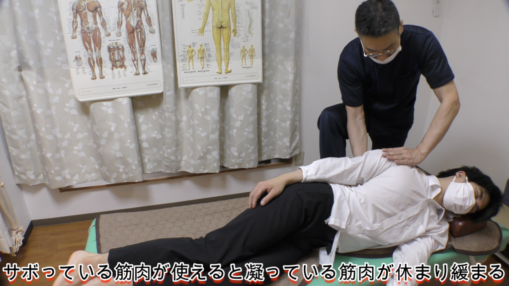 サボっている筋肉が使えると凝っている筋肉が休まり緩まる