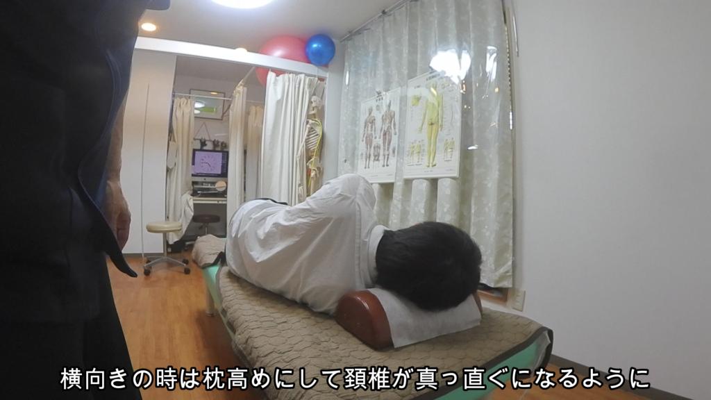 横向きの時は枕高めにして頚椎が真っ直ぐになるように
