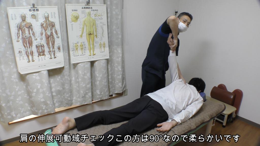 肩の伸展可動域チェックこの方は90°なので柔らかいです